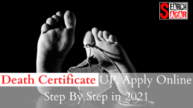 Photo of Death Certificate UP, Apply Online Step By Step in 2021